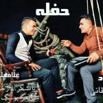 غلامعلی رحیمی – حفله جدید ۲۰۱۶