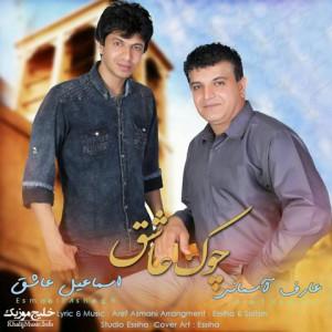 اسماعیل عاشق و عارف آسمانی – چوک عاشق