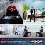 اسلام نظری و وحید آور – موزیک ویدئو دستی دستی