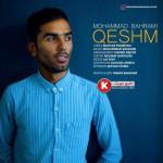 محمد بهرامی آهنگ جدید و بسیار زیبا و شنیدنی بنام قشم