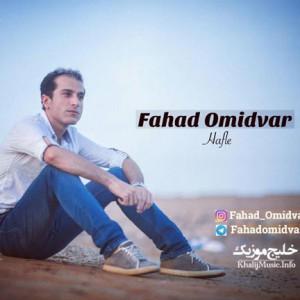 فهد امیدوار – اجرای زنده حفله جدید ( متفاوت )