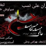 مهران علی نسب مداحی جدید و بسیار زیبا و شنیدنی بنام ماه محرم آمد