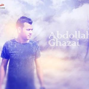 عبدالله قضایی آهنگ جدید اجرای زنده و بسیار زیبا و شنیدنی بصورت حفله