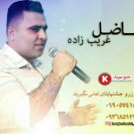 فاضل غریب زاده آهنگ جدید اجرای زنده و بسیار زیبا و شنیدنی بصورت حفله