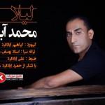 محمد آبادفرد چهار آهنگ جدید اجرای زنده و بسیار زیبا و شنیدنی بصورت حفله