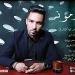 احمد بهادری آهنگ جدید و بسیار زیبا و شنیدنی بنام زمونه