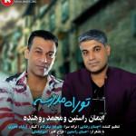 ایمان راستین و محمد روهنده آهنگ جدید و بسیار زیبا و شنیدنی بنام تو راه مدرسه