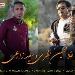 غلامحسین نظری و سعید زارعی آهنگ جدید اجرای زنده و بسیار زیبا بصورت حفله