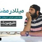 میلاد رمضانی – حفله جدید ۲۰۱۷