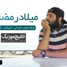 میلاد رمضانی – حفله جدید ۲۰۱۷ دبی