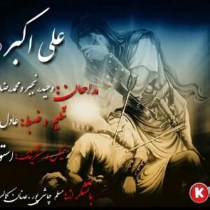 وحید رنجبر و محمدرضا رحیمی مداحی جدید و بسیار زیبا و شنیدنی بنام علی اکبر