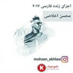 محسن اخلاصی آهنگ جدید اجرای زنده فارسی و بسیار زیبا و شنیدنی بصورت حفله
