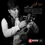 علی آرامی آهنگ جدید و بسیار زیبا و شنیدنی بلوچی بنام درد گران