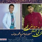 محمد روهنده و مسعود رادیان آهنگ جدید بنام وقتی اتی تو با ناز داخل محله