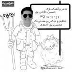 حسین حاجی پور – بع بع ی