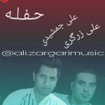 علی زرگری و علی جمشیدی آهنگ جدید اجرای زنده و بسیار زیبا و شنیدنی بصورت حفله