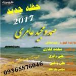 صمد و مجید عامری – حفله جدید ۲۰۱۷