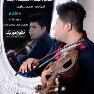 علی آرامی و صدیقه فهیمی – انار انار