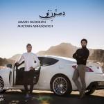 آرش حسینی و مجتبی عباس زاده آهنگ جدید و بسیار زیبا و شنیدنی بنام دستونِ تو