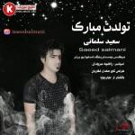 سعید سلمانی آهنگ جدید و بسیار زیبا و شنیدنی بنام تولدت مبارک