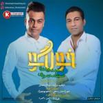 سینا محمودی و محمد روهنده آهنگ شاد و جدید بندری بسیار زیبا و شنیدنی بنام خورگو