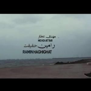 رامین حقیقت و مهدی عطار – موزیک ویدئو شهر شلوغ