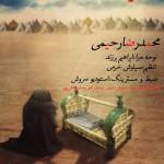 محمدرضا رحیمی مداحی جدید و بسیار زیبا و شنیدنی بنام لالایی اصغر