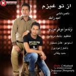 امید رامک و ناصر دانشی آهنگ جدید و بسیار زیبا و شنیدنی بنام از تو غیضوم