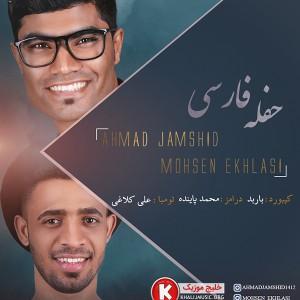 احمد جمشید و محسن اخلاصی آهنگ جدید اجرای زنده و بسیار زیبا بصورت حفله