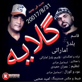 قاسم بلدژ اماراتی آهنگ جدید و بسیار زیبا و شنیدنی بنام گلایه