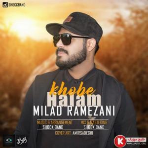میلاد رمضانی آهنگ جدید و بسیار زیبا و شنیدنی بنام خوبه حالم