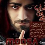 موسی لبنانی – زنکه دل خراب