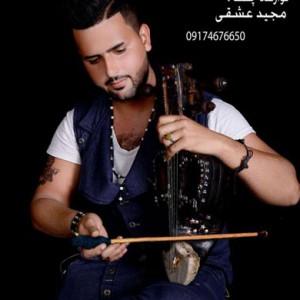 مجید عشقی – دو آهنگ محلی جدید ۲۰۱۷