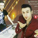 محمد روهنده و صلاح الدین ملاحی آهنگ جدید و بسیار زیبا و شنیدنی بنام عروس و داماد