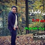 مجتبی تابدار – اجرای جدید جشن عروسی دهنو ۲۰۱۷