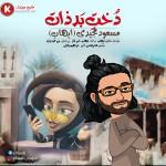 مسعود مجیدی ( ایهاب ) آهنگ جدید و بسیار زیبا و شنیدنی بنام دخت بدذات