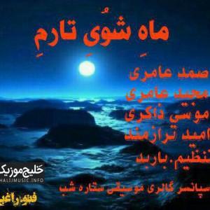صمد و مجید عامری و موسی ذاکری و امید ترازمند – ماه شوی تارم
