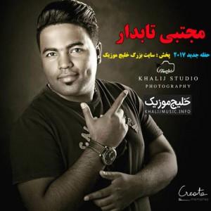 مجتبی تابدار آهنگ جدید اجرای زنده و بسیار زیبا و شنیدنی بصورت حفله