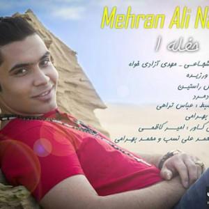 مهران علی نسب – حفله جدید ۲۰۱۶