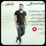 حسام صادقی آهنگ جدید و بسیار زیبا و شنیدنی بنام خنجر