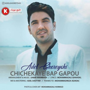 عادل قریشی آهنگ جدید و بسیار زیبا و شنیدنی بنام  چِیچکای بَپ گَپو