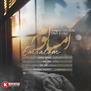احمد عابدینی و سینا زند آهنگ جدید و بسیار زیبا و شنیدنی بنام امسالوم