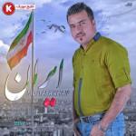 مجتبی خواجه آهنگ جدید و بسیار زیبا و شنیدنی بنام ایران من