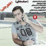 حسام صادقی آهنگ جدید و بسیار زیبا و شنیدنی بنام خاطر خاتم