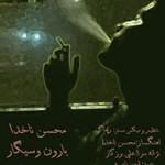 محسن ناخدا آهنگ جدید و بسیار زیبا و شنیدنی بنام سیگار