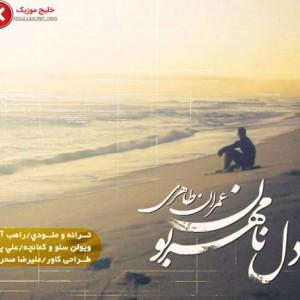 عمران طاهری آهنگ جدید و بسیار زیبا و شنیدنی بنام دل نامهربون
