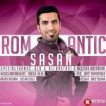 آهنگ جدید و بسیار زیبا و شنیدنی از ساسان بنام رومانتیک
