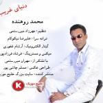 محمد روهنده آهنگ جدید و بسیار زیبا و شنیدنی بنام دنیای غریب