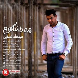عبدالله قضایی آهنگ جدید و بسیار زیبا و شنیدنی بنام مه دلتنگتوم