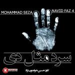 محمد Seza و نوید فاز ۴ آهنگ جدید و بسیار زیبا و شنیدنی بنام سرد مثل دی